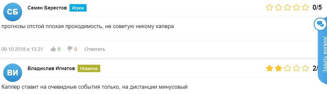 Bobrov bet все отзывы о каппере
