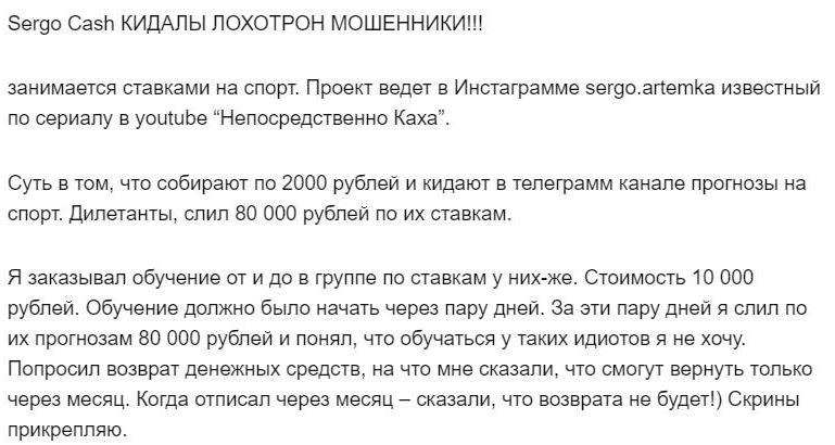 Негативные отзывы о Sergo cash