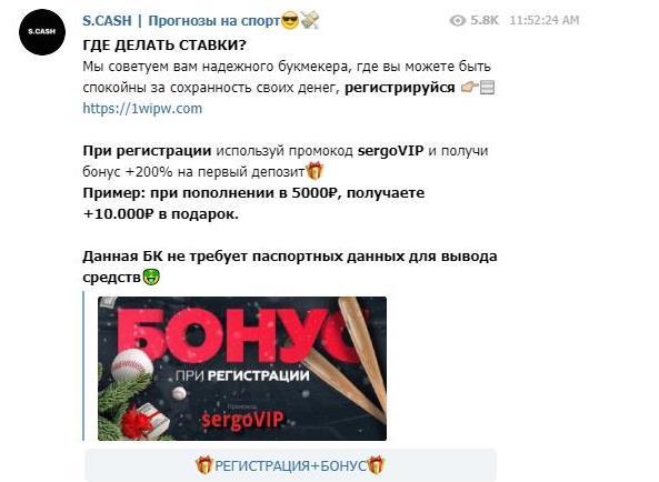 Sergo cash реклама букмекерской конторы