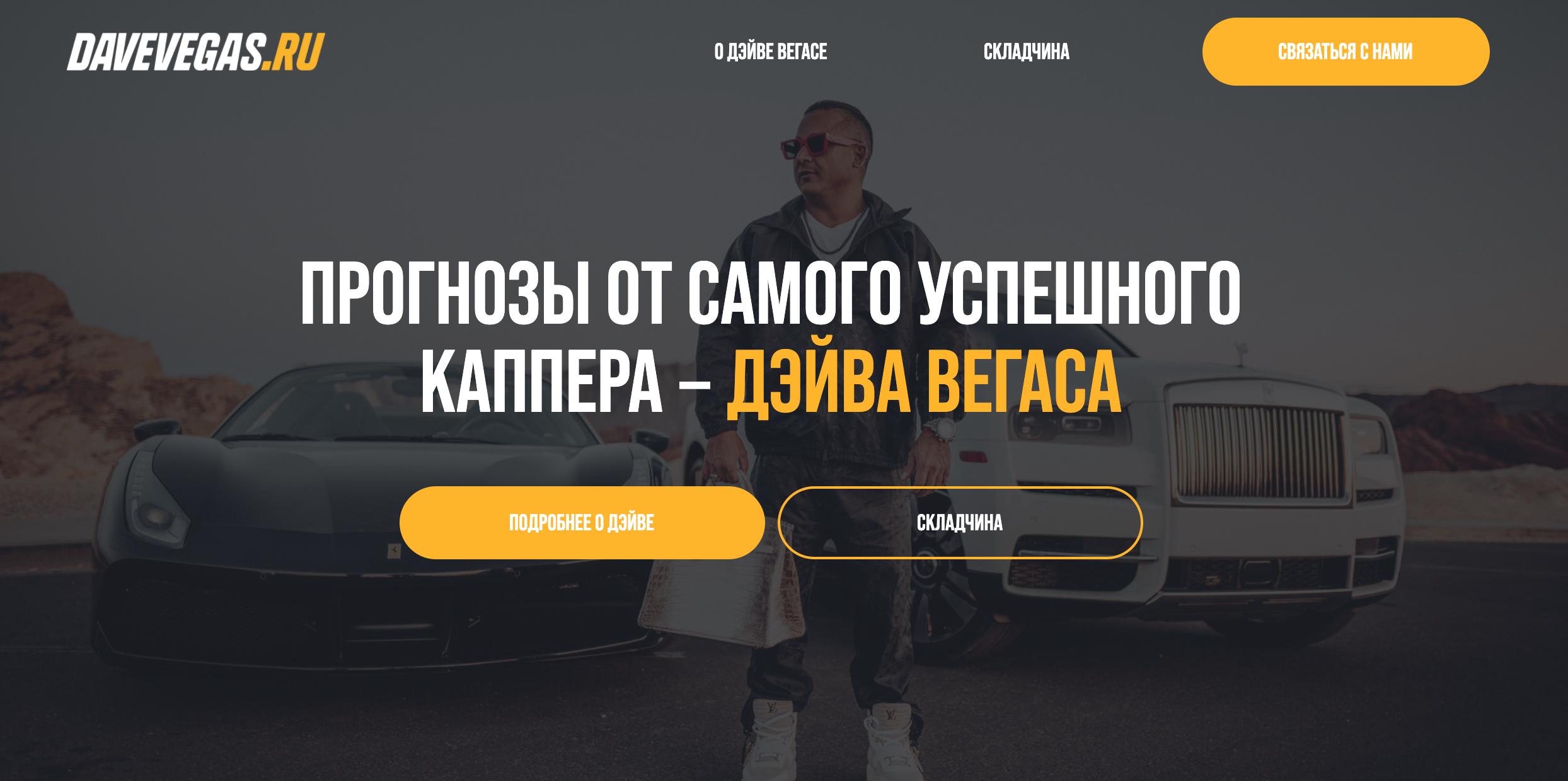 Главная страница сайта davevegas.ru