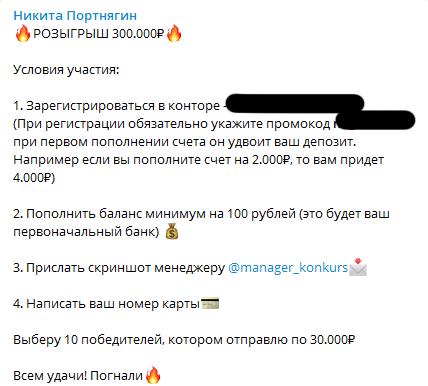 Пост с телеграм канала Никиты Портнягина