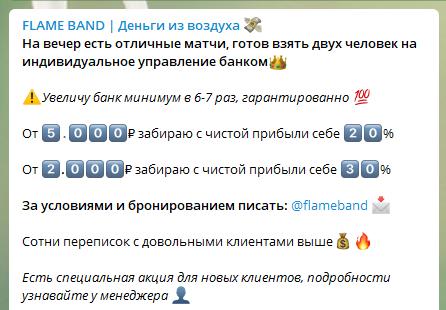 Ценовая политика Flame Band