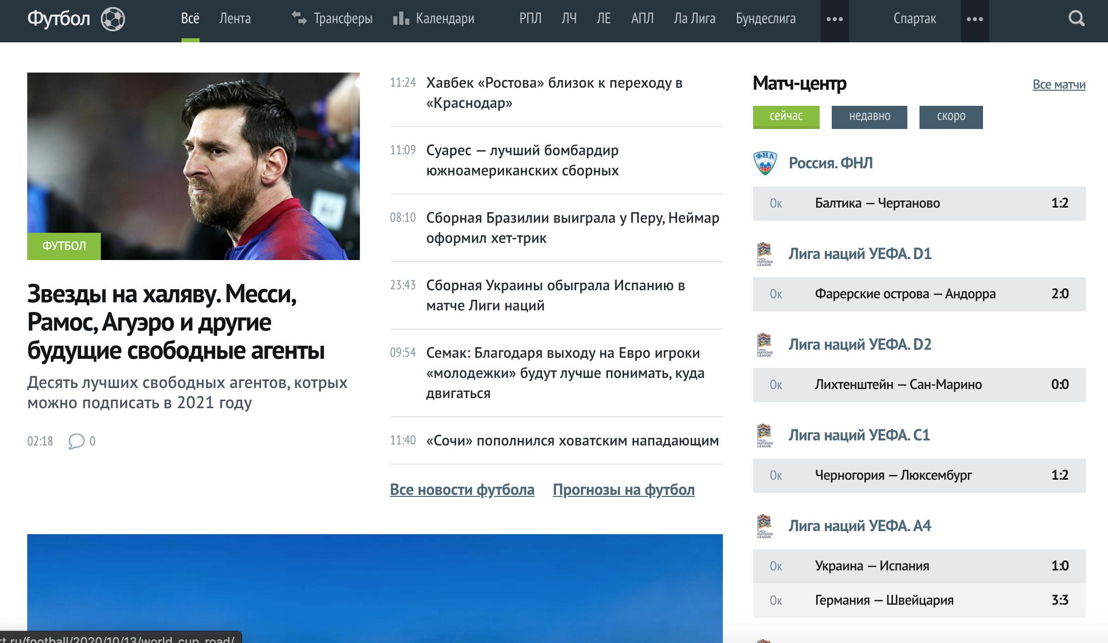 Страница о футболе Livesport (Лайфспорт)