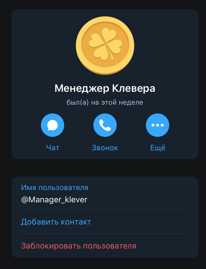 Менеджер Клевер бота