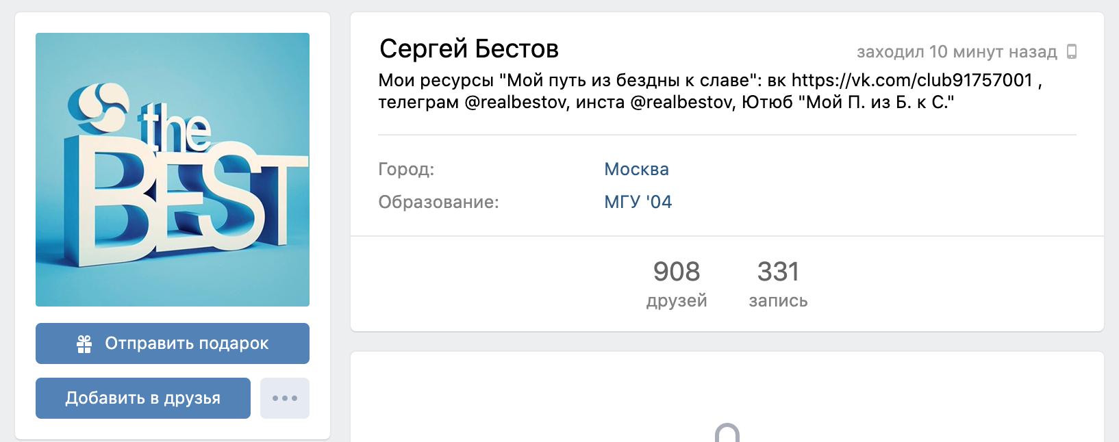 Страница ВК Сергея Бестова