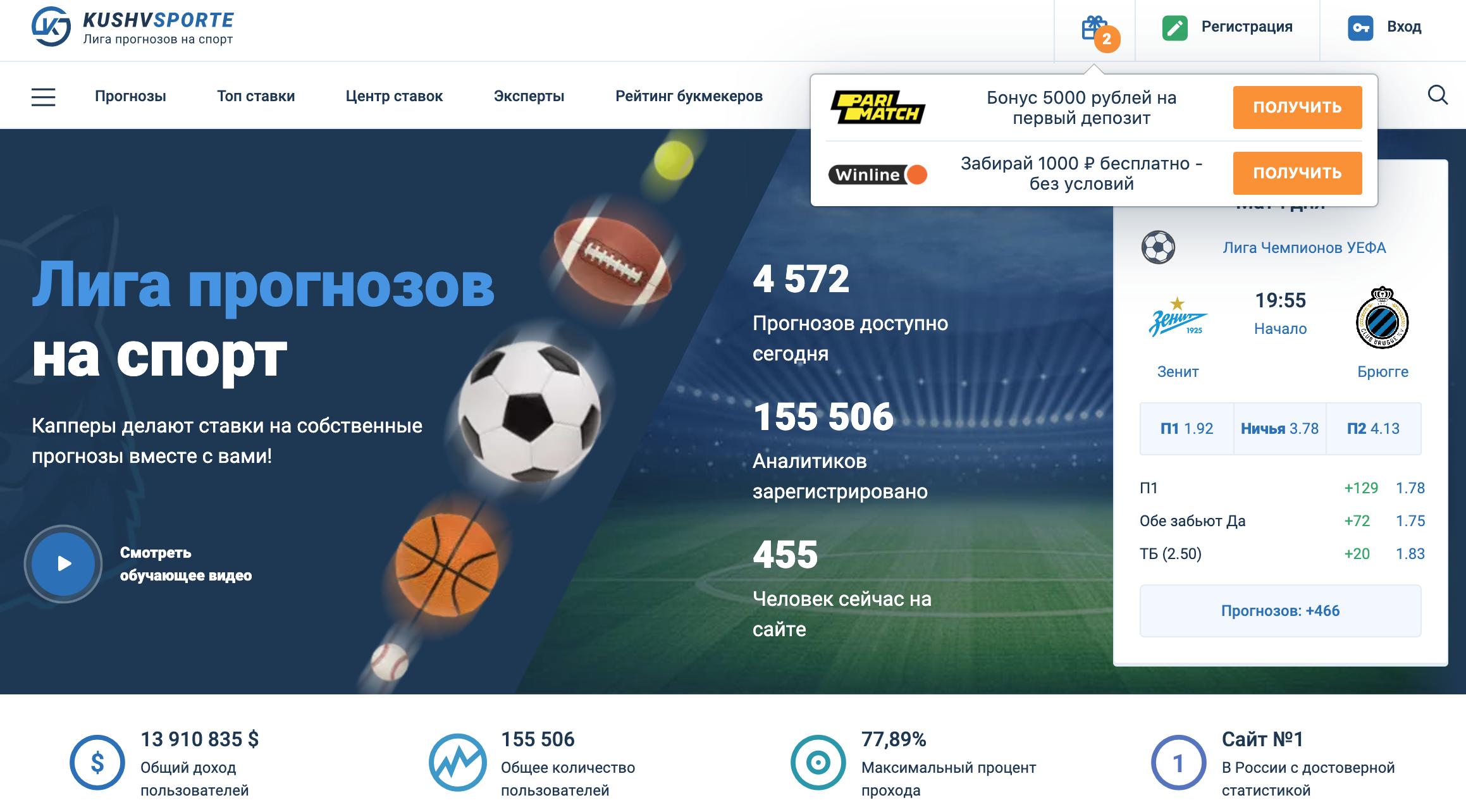 Главная страница сайта Kushvsporte ru (Кушвспорте ру)