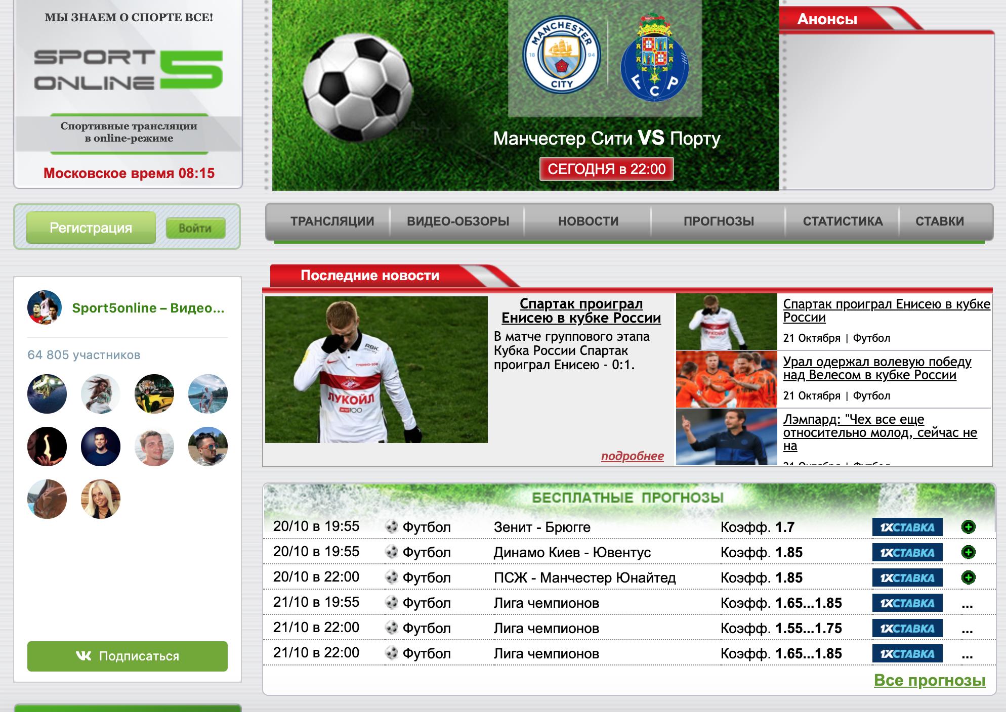Главная страница сайта Спорт 5 онлайн