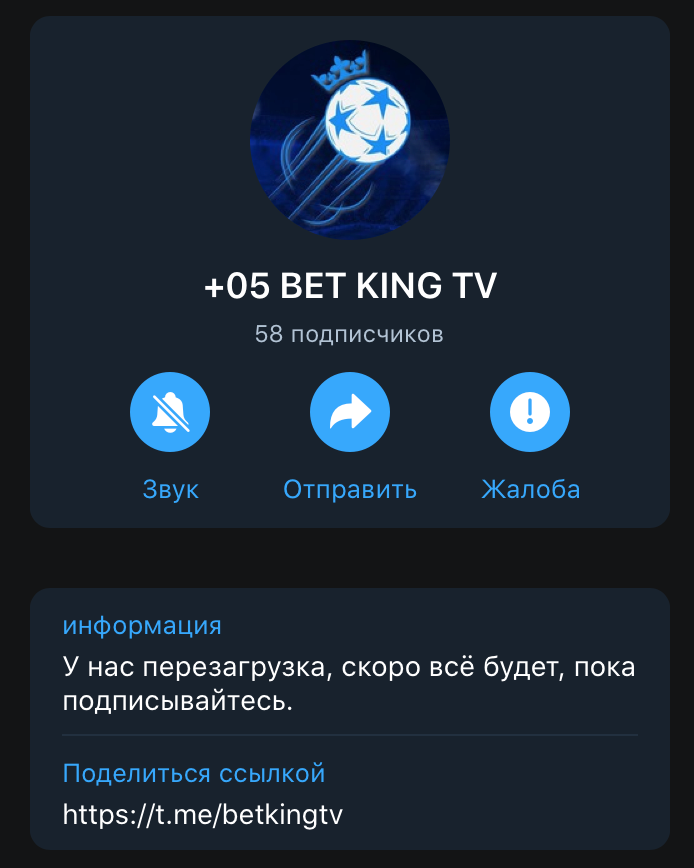 Телеграм канал +05 Bet King TV