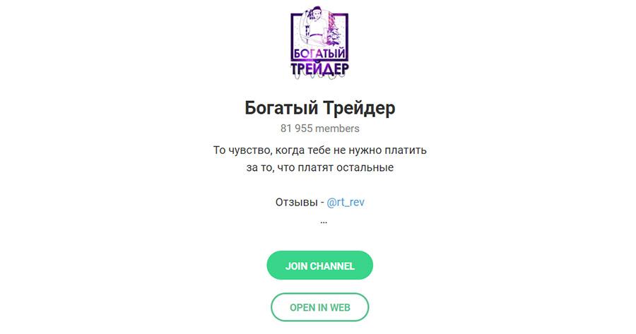 Телеграм канал Богатый трейдер