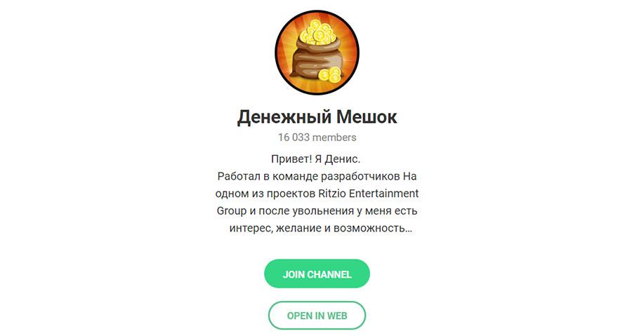 Телеграм канал Денежный мешок