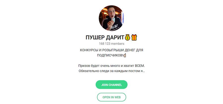 Телеграм канал Пушер Дарит