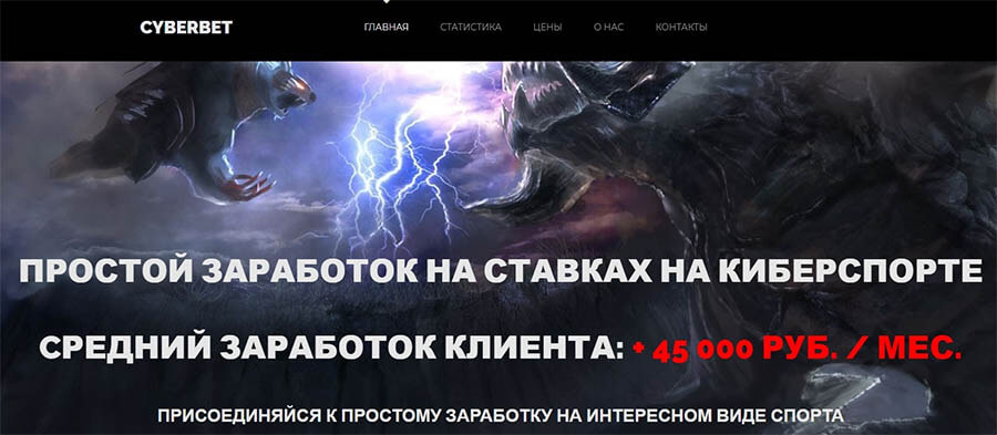 Главная страница сайта cyberbet.top