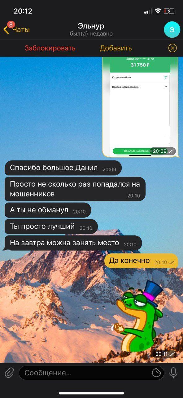 Поддельный отзыв у Данила Некрасова