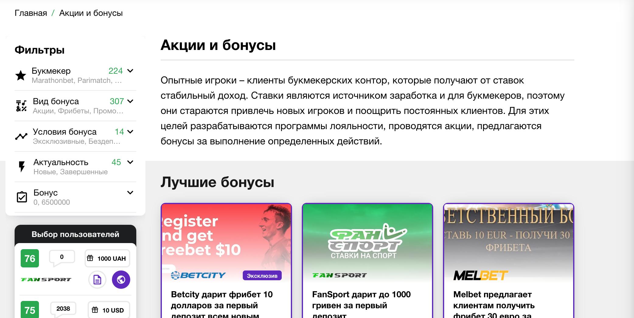 Акции и бонусы на meta-ratings.ru