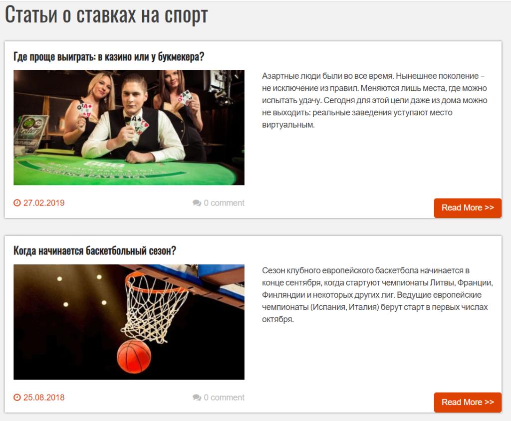 Статьи о ставках на спорт на сайте на сайте БетонБаскет (Betonbasket)