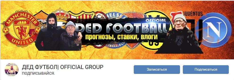 Группа в вк проекта Дед футбол
