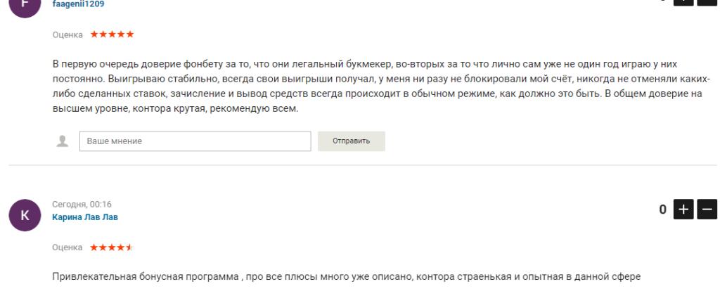 Fon-toto.ru отзывы