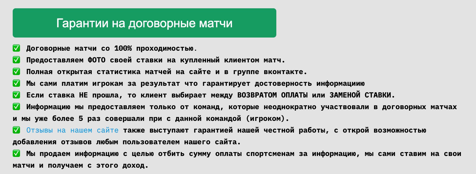 Гарантии Rus-fixed.ru