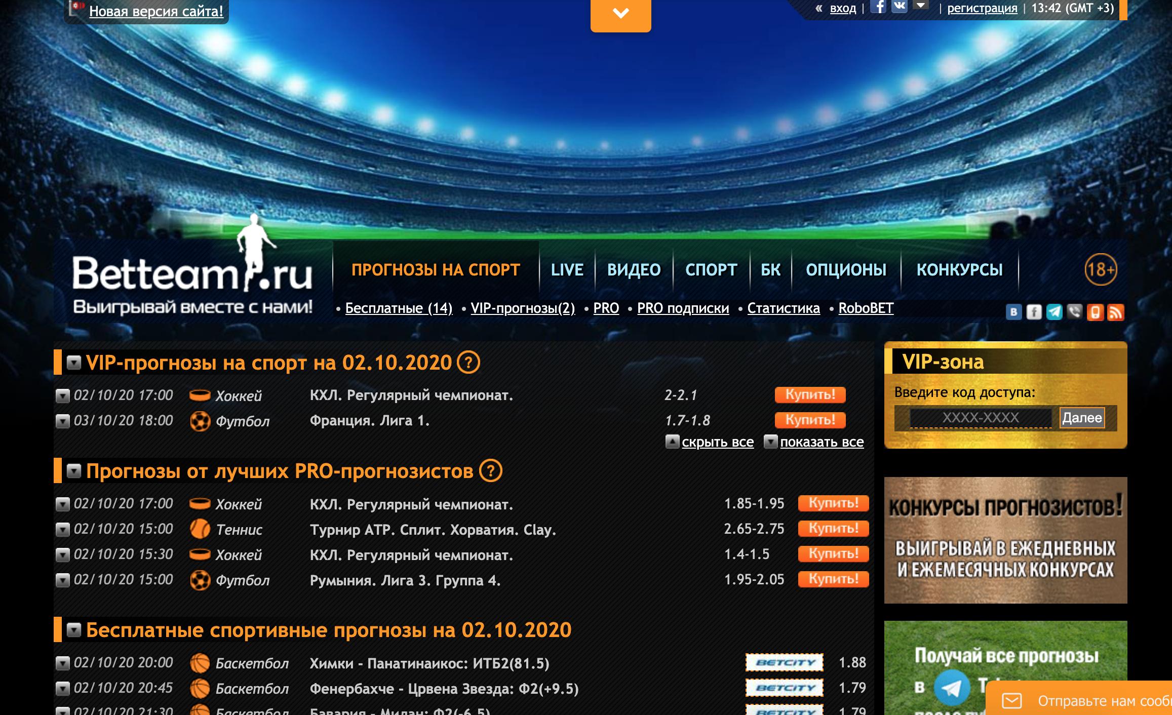 Главная страница betteam.ru