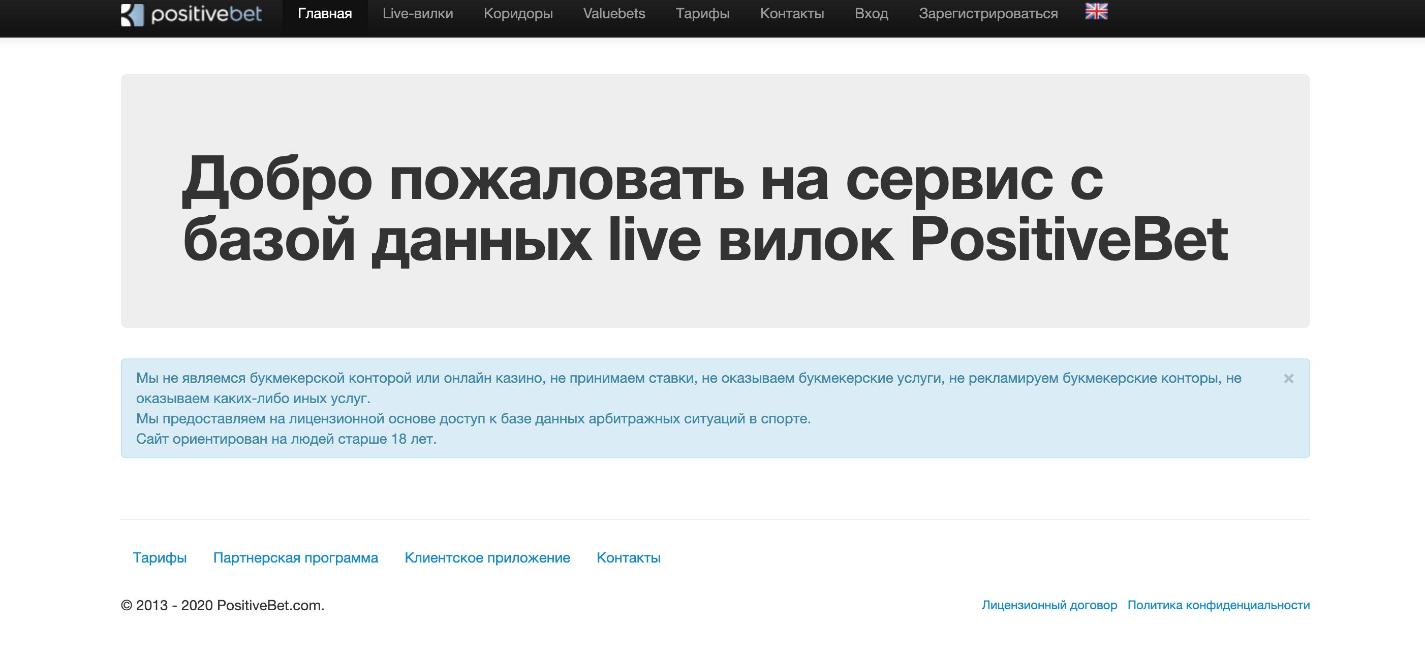 Главная страница positivebet.com