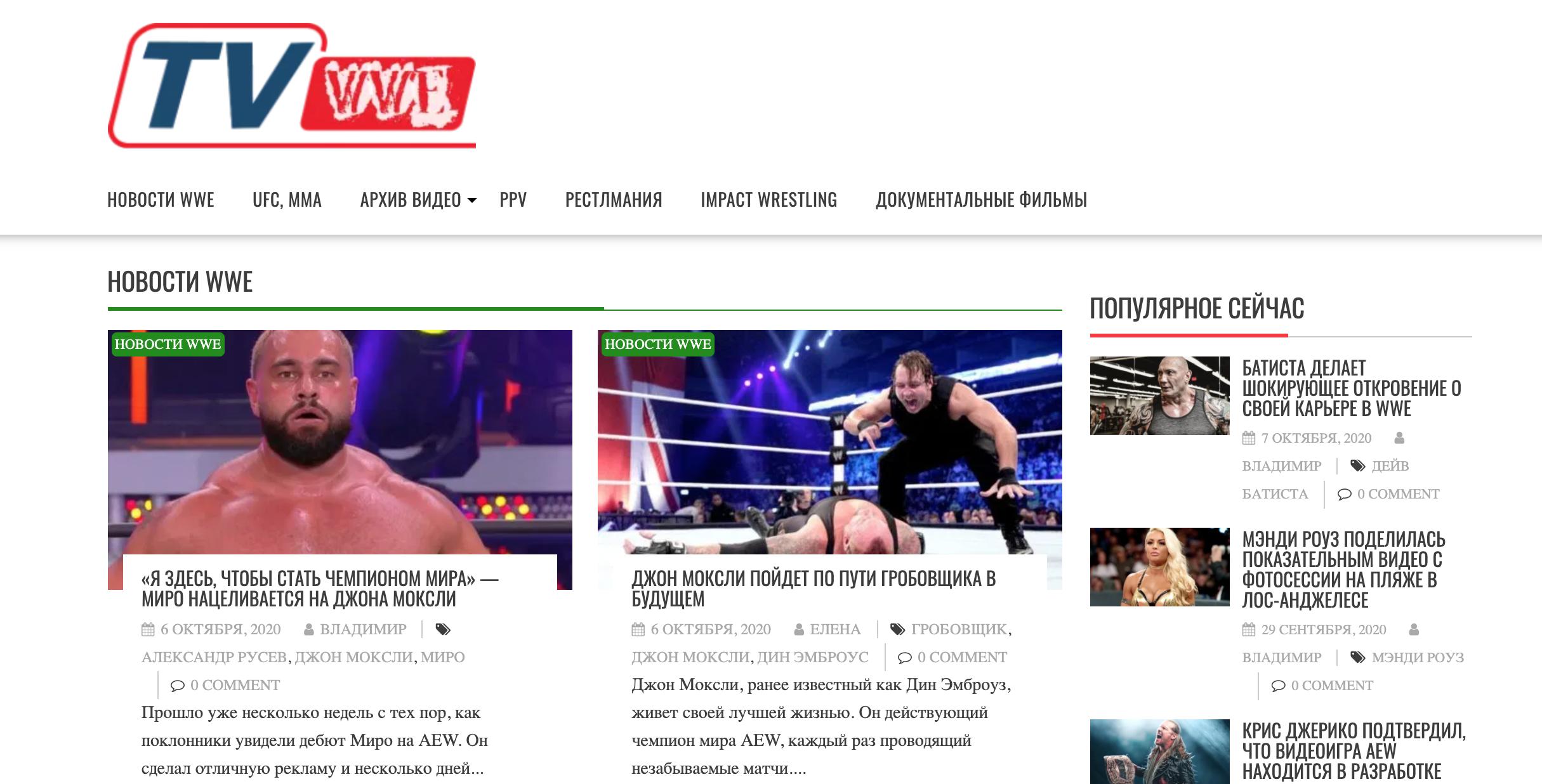 главная страница tv-wwe.ru