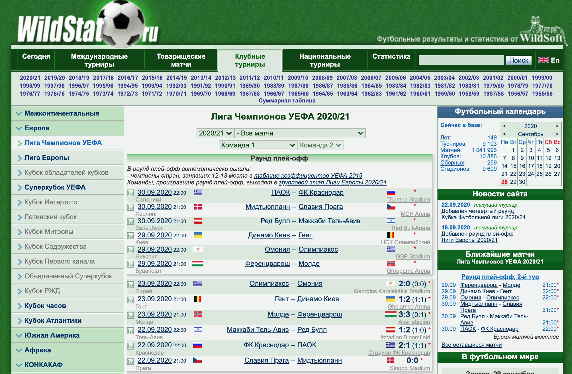Клубные матчи Wildstat.ru