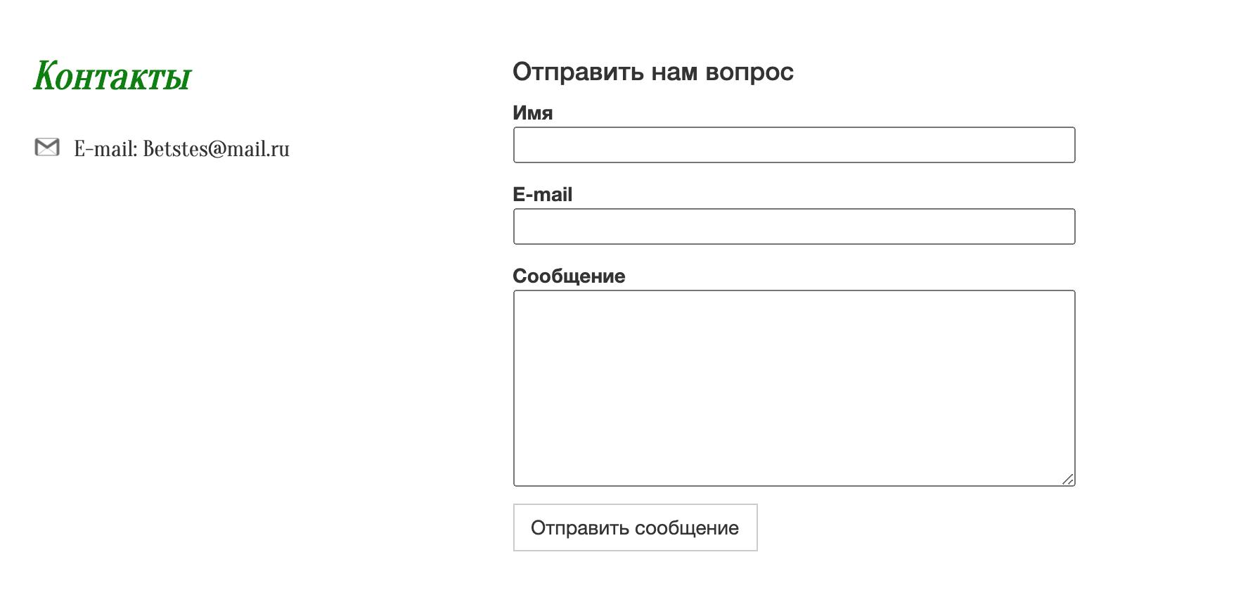 Контакты на сайте betstes.ru