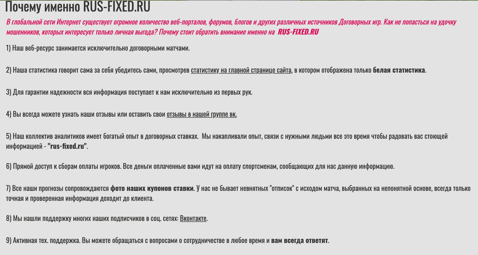 Контакты Rus-fixed.ru