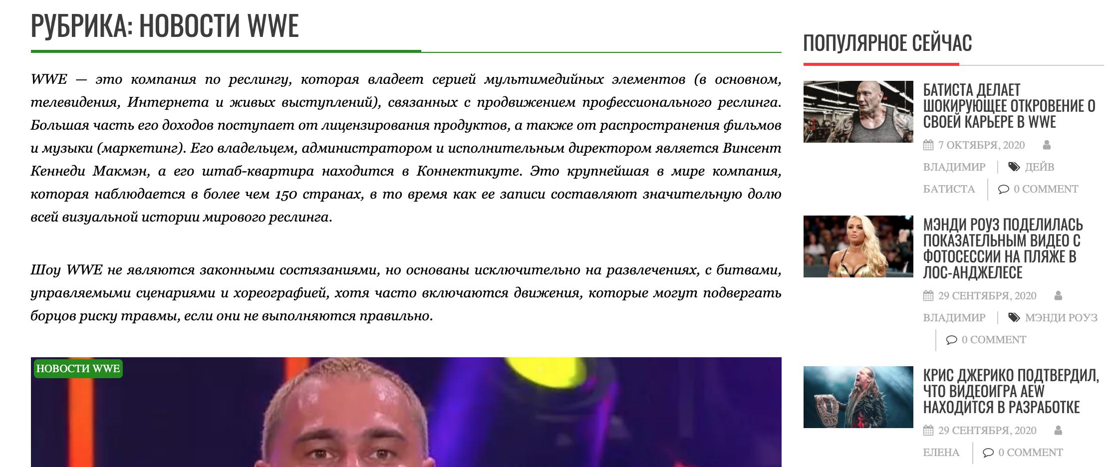 Новости WWE на tv-wwe.ru