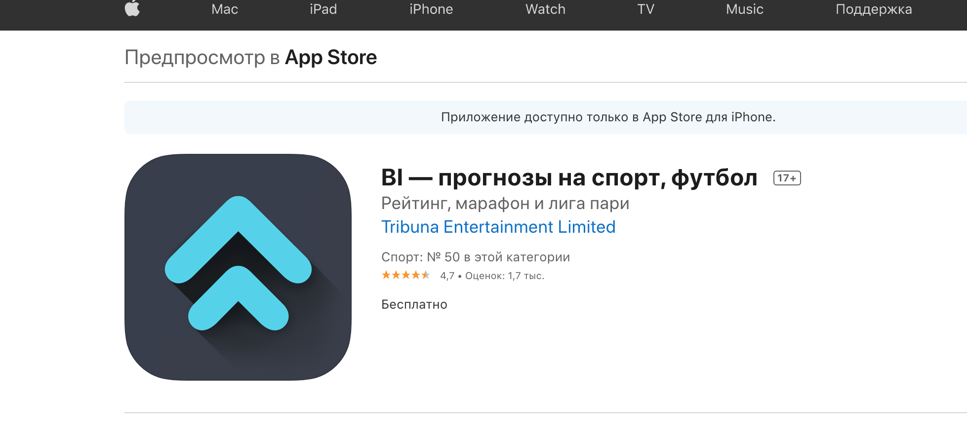 Приложение на IOS сервиса https://betting.team/ru