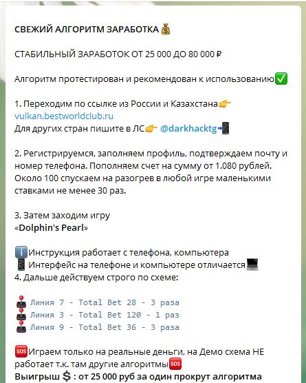 Способ заработка в казино в Телеграм канале Darkhack