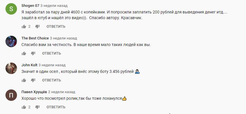 Отзывы под одним из роликов на Ютуб о телеграм боте Купец
