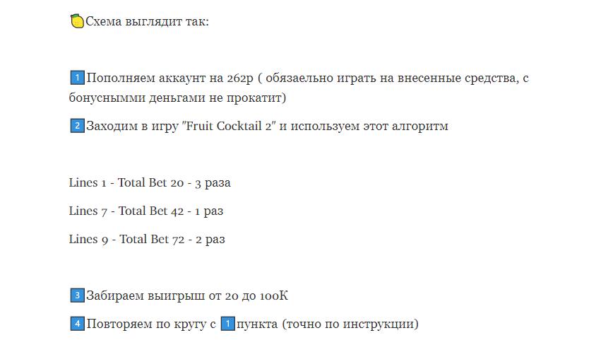 Схема обыгривания казино от телеграм канала Денежный мешок