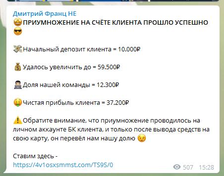 Раскрутка счета от Дмитрия Франа