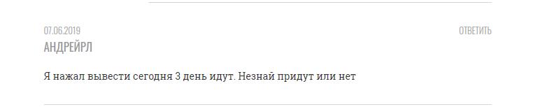 Отзыв Капча бот