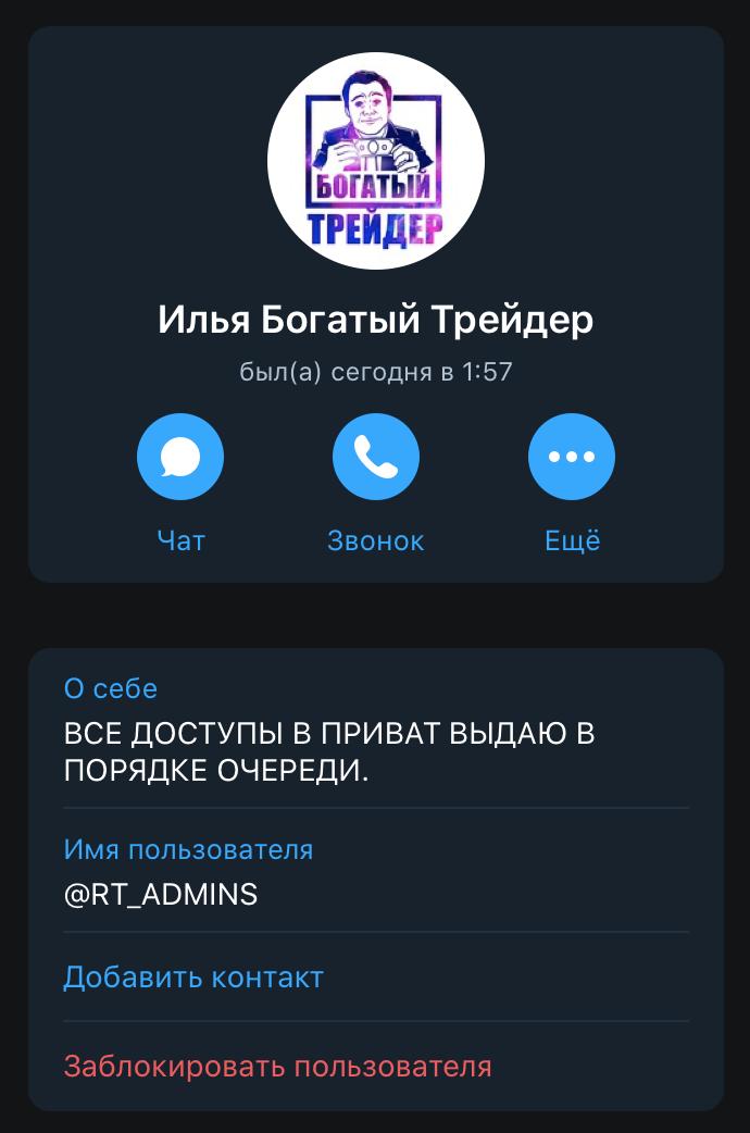 Контакт администратора Богатого трейдера (Вахромеева Ильи)
