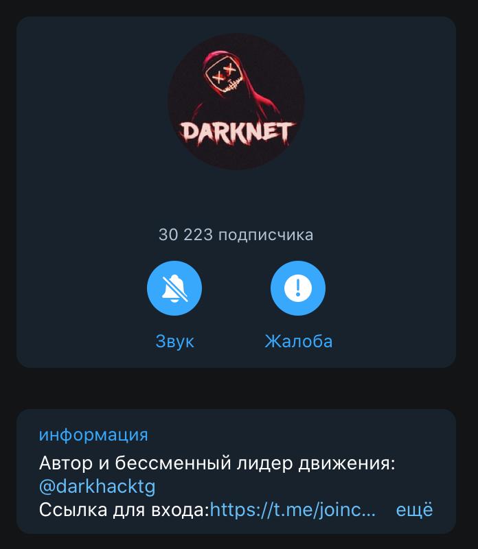 Телеграм канал Darkhack