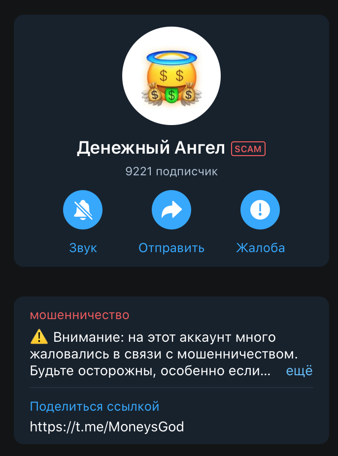 Телеграм канал Денежный ангел