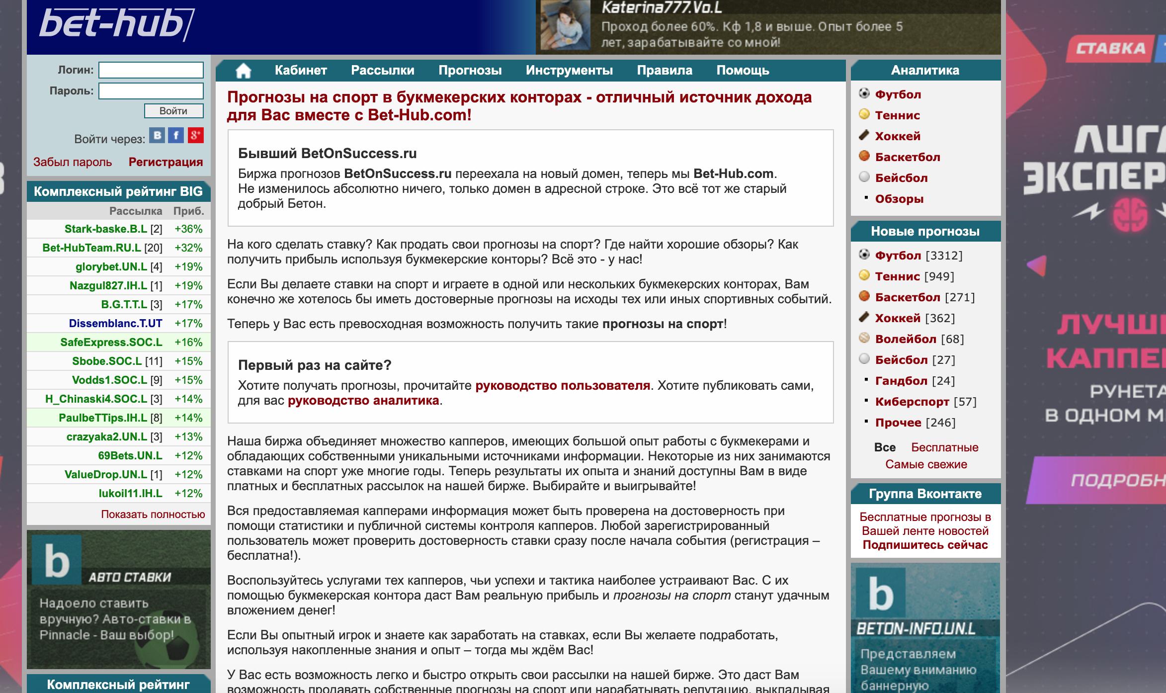 Главная страница сайта bet-hub.com