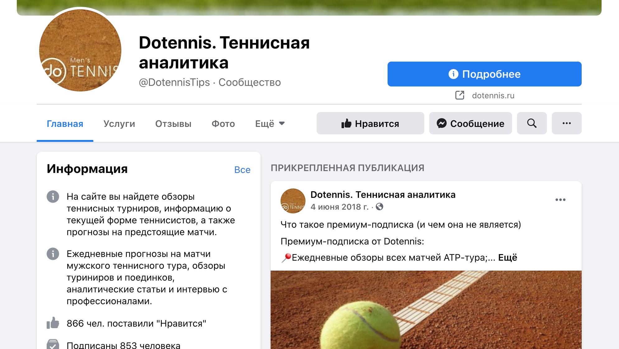 Страница в Фейсбук Dotennis