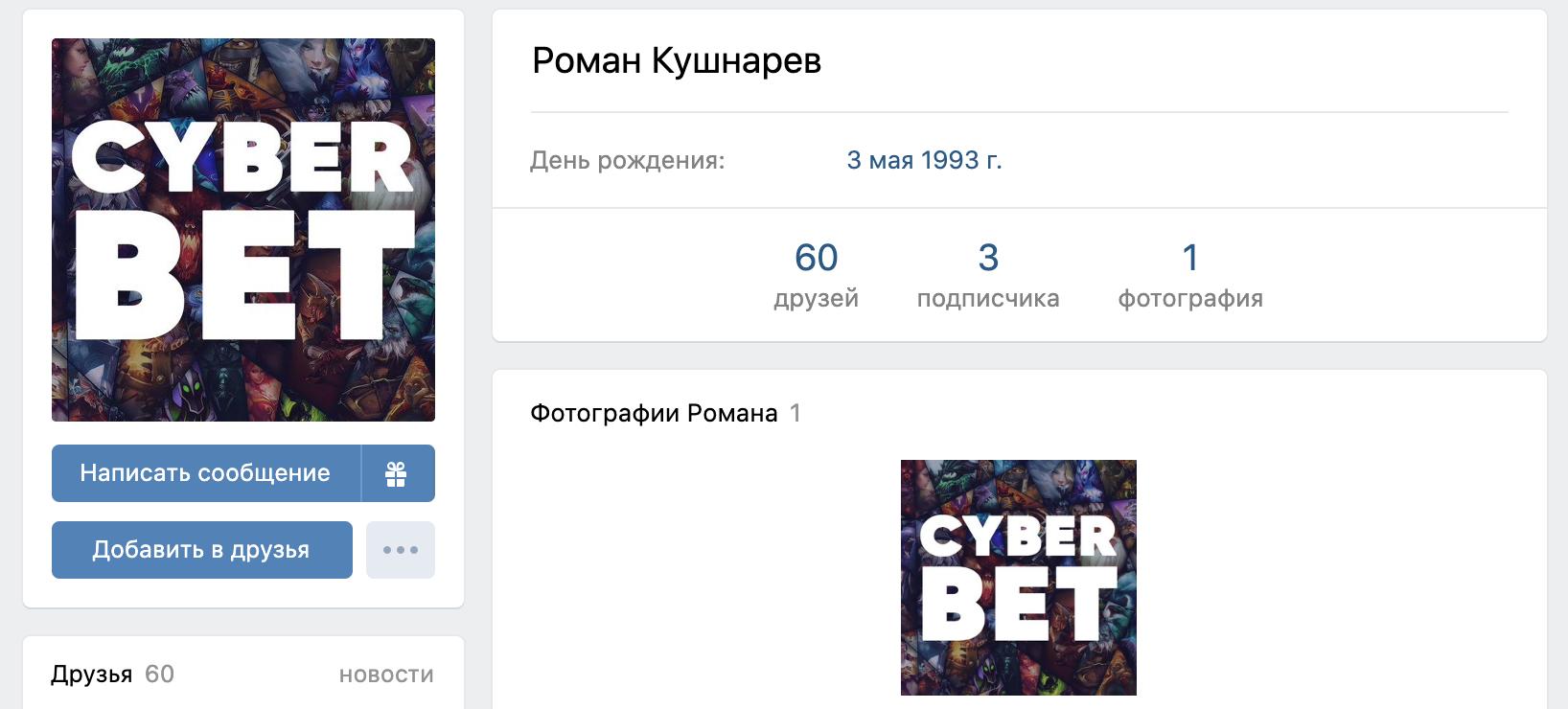Страница Вконтакте основателя Cyberbet