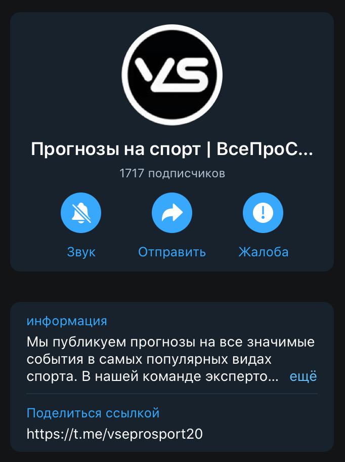Телеграм канал Vseprosport (Всепроспорт)