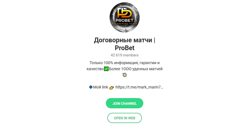 Телеграм проекта Марка Марина Договорные матчи   ProBet
