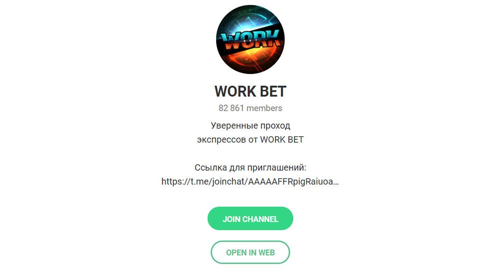 Телеграм канал Work Bet