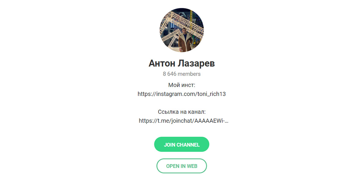 Телеграм канал Антона Лазарева (Тони Рич)