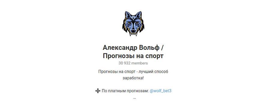 Телеграм канал проекта Wolf Bet (Вольф Бет)