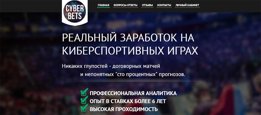 Главная страница сайта Cyber bet (Cайбер Бет)