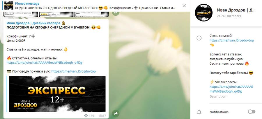 Телеграм канал Дневник Каппера