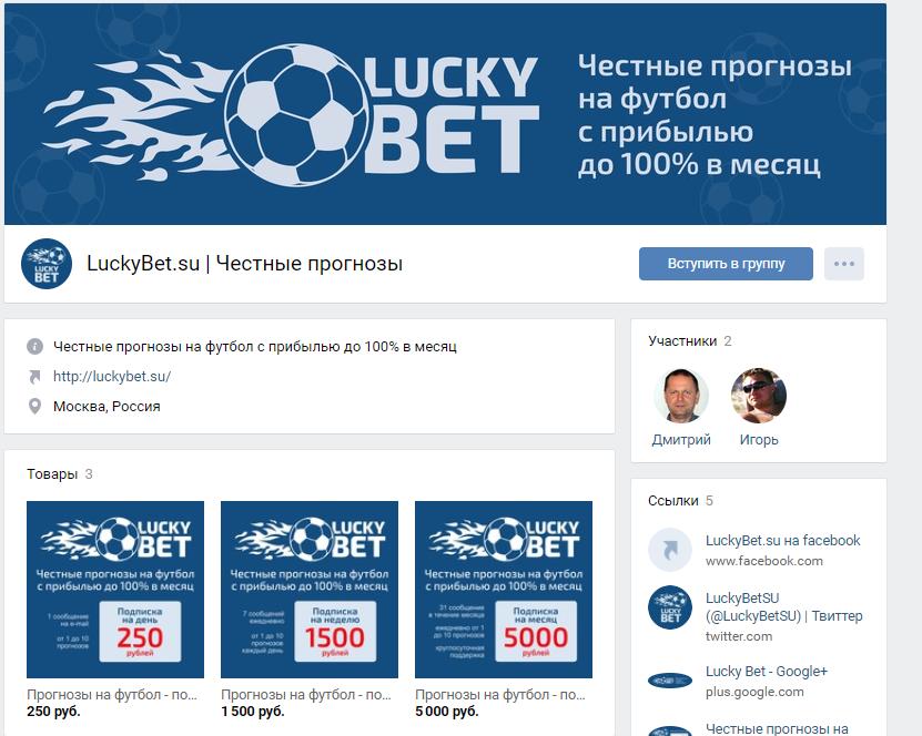 Группа ВК lucky bet (Лакибет)