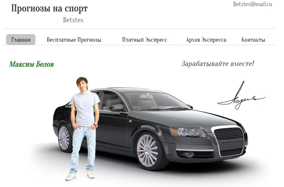 Сайт Betstes.ru